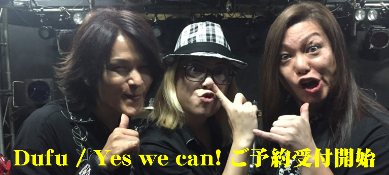 Dufu Yes we can ! 発売中
